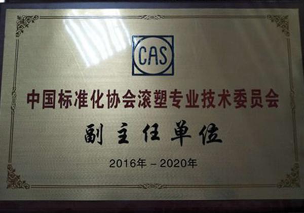 中国标准化协会滚塑专业技术委员会副主任单位