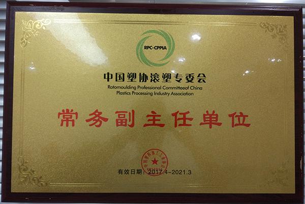 中国塑协滚塑专委会常务副主任单位