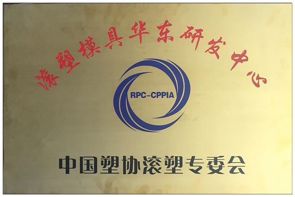 中国塑协滚塑专委会